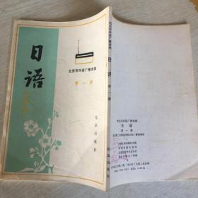 日语第一册