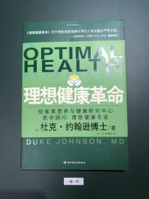 理想健康革命
