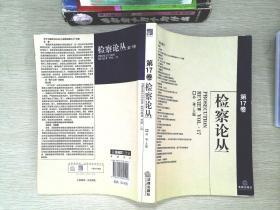 检察论丛(第17卷)