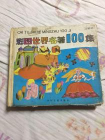 彩图世界名著100集(蓝星篇)