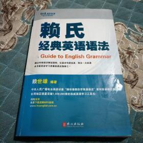 赖氏经典英语语法