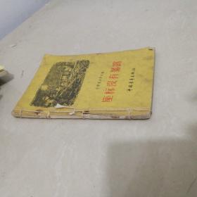 座标没有暴露(前苏联惊险小说/50年代老版本/1956-02一版一印馆藏7品/见描述)