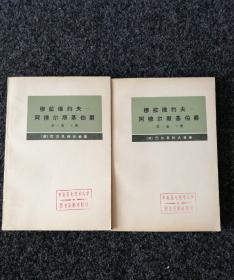 穆拉维约夫-----阿穆尔斯伯爵  第一卷  (上、下册)
