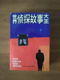世界侦探故事大王
