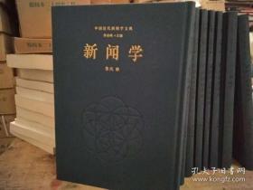 中国近代新闻学文典 (五十册)