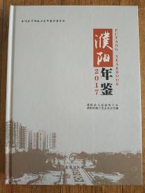 濮阳年鉴2017
