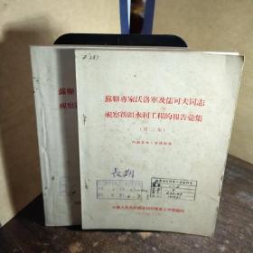 1955年苏联专家沃洛宁及儒可夫同志视察新疆省水利工程的报告汇集(附新疆省地图)【2本】