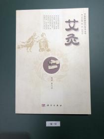 中医优势治疗技术丛书:艾灸
