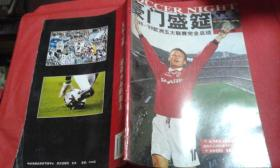 (足球之夜特辑)豪门盛筵 98-99欧洲五大联赛完全总结