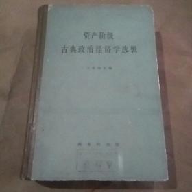 79年[精装]《资产阶级古典政治经济学选辑》