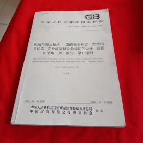 中华人民共和国国家标准:船舶与海上技术,船舶安全标志,安全相关标志,安全提示和安全标记的设计,位置和使用:第1部分:设计原则