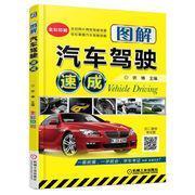 图解汽车驾驶速成 学车考证  9787111548539