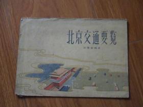 北京交通要览