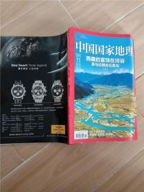 中国国家地理2011.11 总第613期 喜马拉雅的五条沟 上/杂志
