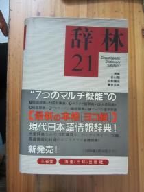 日文原版书 辞林21 三省堂编修所 (编集)94年版 精装