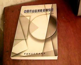 中国农业政策性金融导论