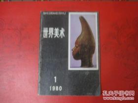 世界美术1980年第1期(吴作人:艺术与魅力;西非的艺术;柯罗论画;意大利文物的保护工作;法国古典主义和达维特)