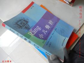 Rang 小儿骨折(第3版)