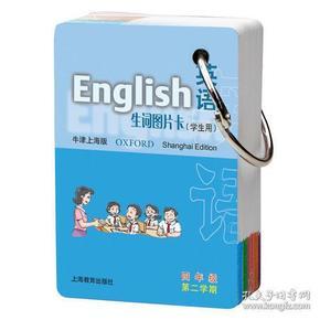 英语(牛津上海版)生词图片卡(学生用)四年级第二学期