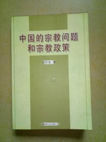 中国的宗教问题和宗教政策.