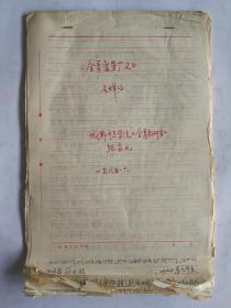 成都市中医学院教授 硕士研究生导师 张家礼手稿一份 (金匮虚劳广义 灸甘草汤)