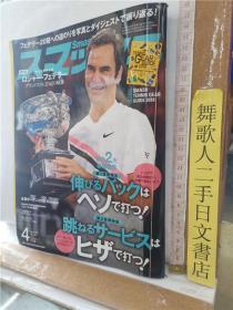 スマツシユ   2018.4   2大卷头特集   16开体育类杂志