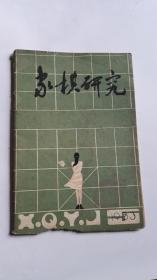 象棋研究1983 5