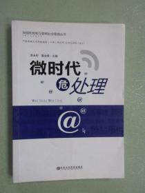 加强和创新互联网社会管理丛书:微时代危处理
