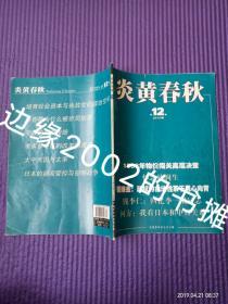 炎黄春秋 2015 12