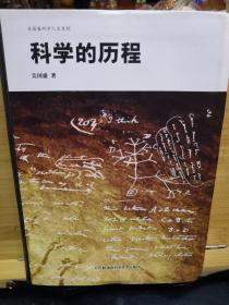 科学的历程:吴国盛科学人文系列(软精装)
