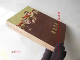 青春之歌( 大32开1959年一版二印,上海版,土纸印刷)