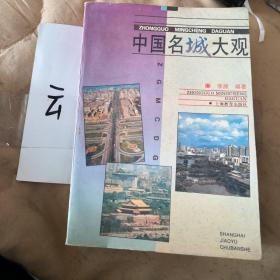 中国名城大观