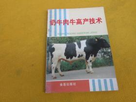 奶牛肉牛高产技术(封面封底有旧痕迹)