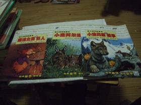 幼儿识字故事书(绘本) 3本合售