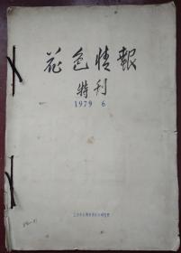 手绘本:79年上海丝绸科研所 花色情报特刊(丝绸花样)