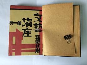 文艺讲座(影印本)