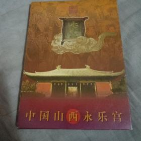 中国邮票:永乐宫