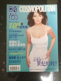 《时尚杂志》先生版,伊人版1999年第4.6.10.12.14.16.17.18.20.22期。总第55.57.61.63.65.67.68.69.71.73期。共10册可单卖。