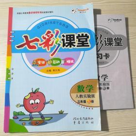 七彩课堂数学人教实验版三年级上册