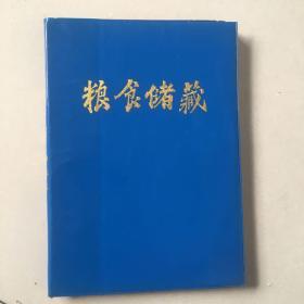 粮食储藏(双月刊)