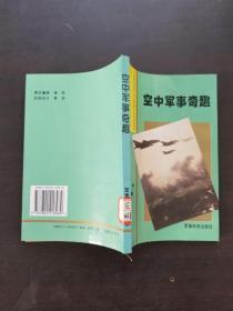 战争趣闻录丛书 空中军事奇趣