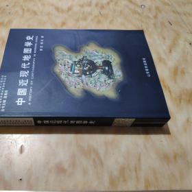 中国近现代地图学史
