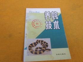 养蛇技术(封面封底有旧痕迹有印章)