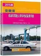 安徽省机动车驾驶人学科考试实用手册(汽车类) 驾考宝典书籍
