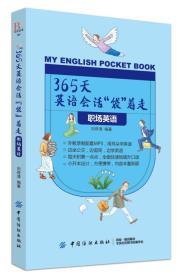 """365天英语会话""""袋""""着走:职场英语"""