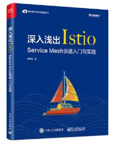 深入浅出Istio:Service Mesh快速入门与实践