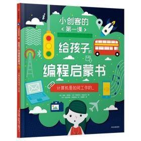 小创客的第一课:给孩子的编程启蒙书.计算机是如何工作的