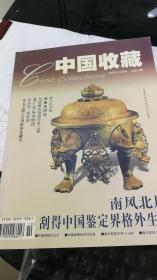 中国收藏2003.10