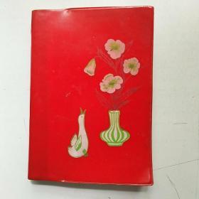 老的笔记本(记录本)红皮 天鹅 花瓶 赠给王金星同志留念 遥墙大队党支部(空白本)