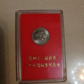 第四十三届世界乒乓球锦标赛纪念币